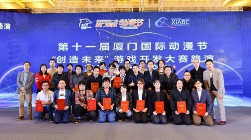 2021年(第14回)厦門国際アニメーションフェスティバル「ゴールデンドルフィン」ゲームコンテストが開催