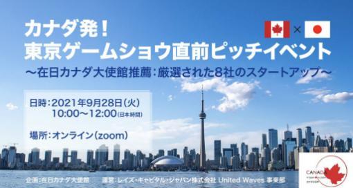 カナダ大使館推薦の8社がプレゼンを行うピッチイベントが9月28日に実施。TGS 2021出展予定の企業が中心