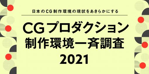 国内CG制作環境の定点調査CGプロダクション制作環境一斉調査2021 - 特集