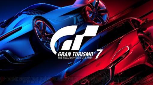 『グランツーリスモ7』DL版予約購入受付スタート