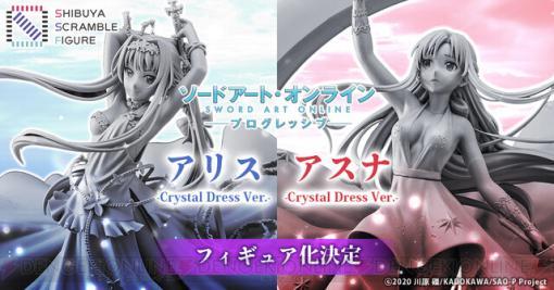 『SAO』アスナとアリスが煌びやかなドレス姿でフィギュアに!