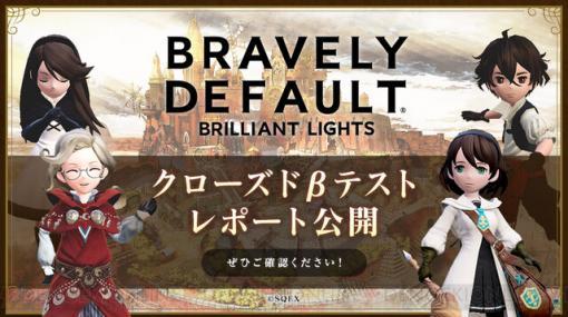 『ブレイブリーデフォルト ブリリアントライツ』クローズドβテストのレポートが公開!