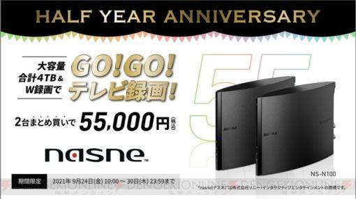 今だけ2台で4600円引き!『nasne』まとめ買いキャンペーンがAmazonで実施中