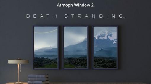 家の壁にかけるだけで、目の前に『デス・ストランディング』の世界が広がる窓型スマートディスプレイ発売