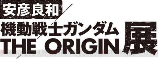 『機動戦士ガンダム THE ORIGIN』の大規模展覧会が開催!