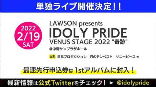 『アイドリープライド』単独ライブが2022年2月19日に開催決定!