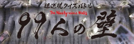 『鬼滅の刃』名シーンランキングも! 今夜の『99人の壁』は『東リベ』出演の新祐樹さん&林勇さん登場回!!