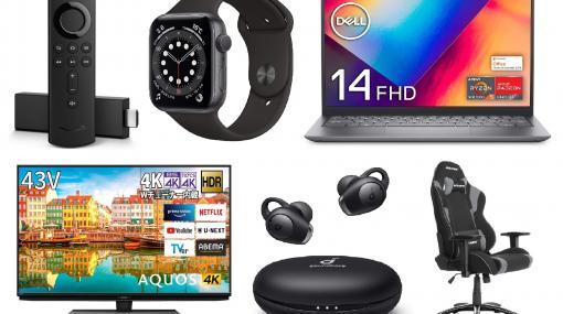 【Amazon】タイムセール祭りが9月25日9時より開催。Apple Watch、ゲーミングチェア、モニターなど注目商品をピックアップ!