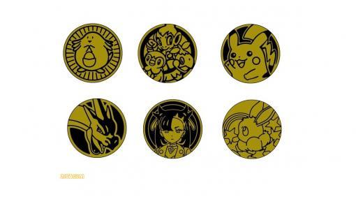 【ポケカ】ポケモンコイン大選挙25が本日(9/24)より開催。25種類のポケモンコインの中から好きなものに投票しよう!