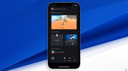 「PlayStation App」でPS5のフレンドのゲームプレイが視聴可能に!M.2 SSDストレージの管理機能も追加