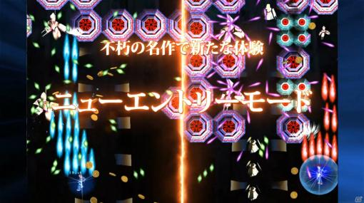 ドラマティックSTG「式神の城2」がSteamで12月にリリース!ニューエントリーモードなど新機能を搭載