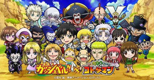 「共闘ことばRPG コトダマン」にてTVアニメ「金色のガッシュベル!!」とのコラボが9月30日より実施!