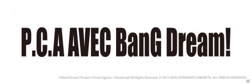 「BanG Dream! ガールズバンドパーティ!」とキャバレーアキ氏の新アパレルブランド「P.C.A AVEC BanG Dream!」が誕生!