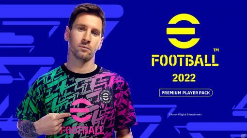 「eFootball 2022」自分だけのクリエイティブチームを強化しよう!スターターパック「eFootball 2022 Premium Player Pack」が登場