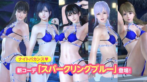 「DEAD OR ALIVE XVV」ななみら5人の新たなSSR水着「スパークリングブルー」が登場!