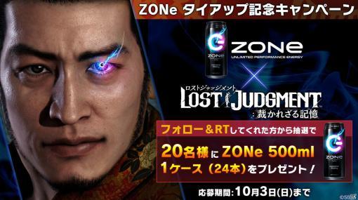 「LOST JUDGMENT:裁かれざる記憶」にてエナジードリンク「ZONe」が当たるTwitterキャンペーンが開催!