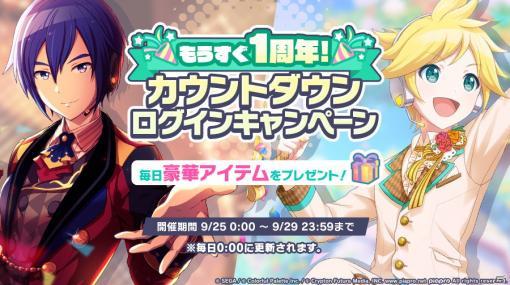 「プロジェクトセカイ カラフルステージ! feat. 初音ミク」で「もうすぐ1周年!カウントダウンログインキャンペーン」が開催!