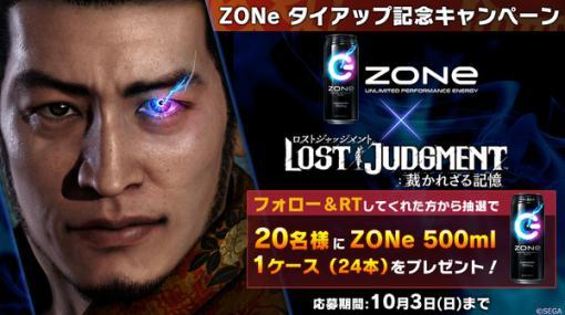 エナジードリンク「ZONe」1ケースが当たる!『LOST JUDGMENT:裁かれざる記憶』×「ZONe」コラボキャンペーン開催