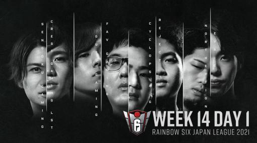 「R6S」のトップチームがぶつかり合う「Rainbow Six Japan League 2021 最終節」本日開催