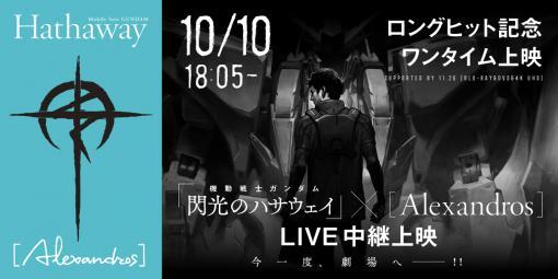 「機動戦士ガンダム 閃光のハサウェイ」、主題歌を歌う[Alexandros]の「GUNDAM FACTORY YOKOHAMA」でのLIVE中継付き上映実施決定!