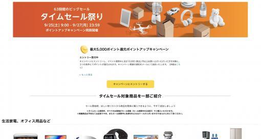 「Amazonタイムセール祭り」本日9時より開始! 63時間限定のビッグセール