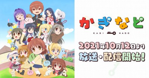 神尾観鈴役キャスト変更につきまして   NEWS(お知らせ)   TVアニメ「かぎなど」オフィシャルサイト