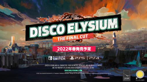 『ディスコエリジウム ザ・ファイナルカット』日本語版がPS5/PS4/Switch向けに2022年春発売決定!