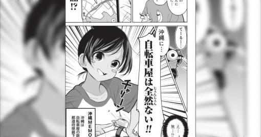 「坂が多い」「塩害ですぐに錆びる」沖縄県民が自転車に乗らない理由を解説した漫画に県民から同意の声 - Togetter