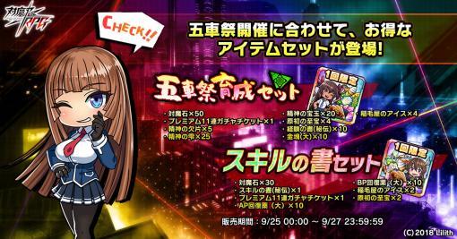 「対魔忍RPG」,3周年記念キャンペーンが9月25日にスタート