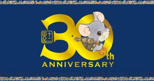 異世界小説の原点の1つ…『十二国記』が9/25でシリーズ刊行30周年!