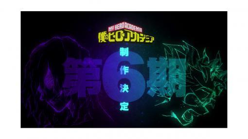 アニメ『僕のヒーローアカデミア』6期制作決定! 5期最終回直後に発表。デクVS死柄木の新録キャラクターボイスによる発表映像が解禁