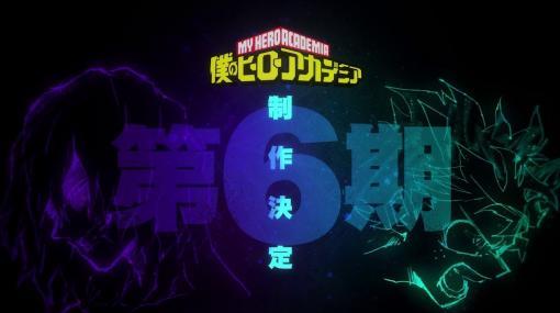 ヒーローVS敵の全面対決が迫る。「僕のヒーローアカデミア」TVアニメ第6期制作決定!