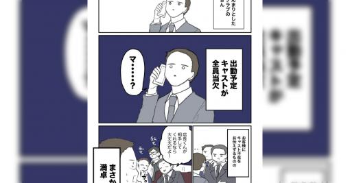 【キャバクラ体験談漫画】キャスト全員当日欠勤した「回らないキャストと回ってる店長…シュールだ」「店長英雄だよ」 - Togetter