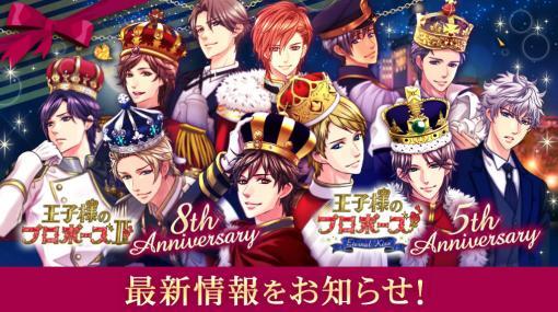 「王子様のプロポーズ」シリーズの周年情報が公開
