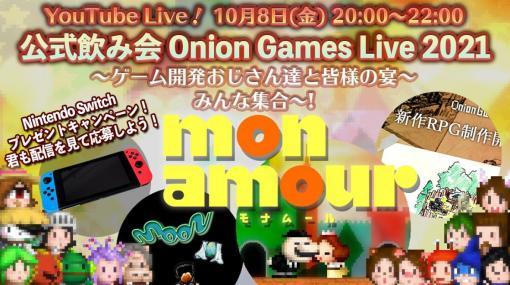 """「Mon Amour 〜モナムール〜」の完成を記念した""""Onion Games Live 2021""""が10月8日に配信。PC/PS4版「moon」の進捗状況を公開予定"""