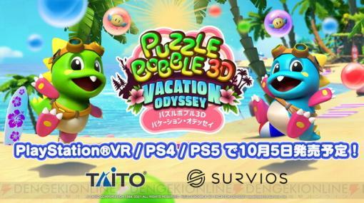 PS5/PS4『パズルボブル3D』発売日が判明。VR画面を体験できる動画が公開