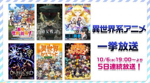 『このすば』『幼女戦記』『慎重勇者』など異世界系アニメ全6作品が10月6日~10日ニコ生一挙放送決定!