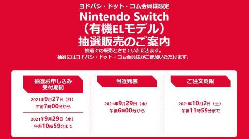 ヨドバシカメラ、「Nintendo Switch(有機ELモデル)」の抽選受付を本日7時より開始