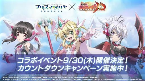 「シンフォギアXD」とアニメ「プリズマ☆イリヤ」のコラボイベントが9月30日より開催