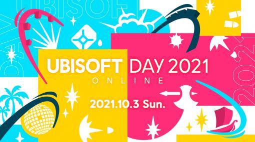 オンラインイベント「UBISOFT DAY 2021」の追加情報が公開。オリジナルTシャツが当たるTwitterキャンペーンもスタート
