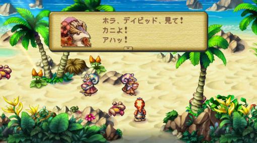 『聖剣伝説 Legend of Mana』にて「原作版フォント」を追加するアップデート配信開始。匠のドットフォントに加えて、品あるアレンジフォントも