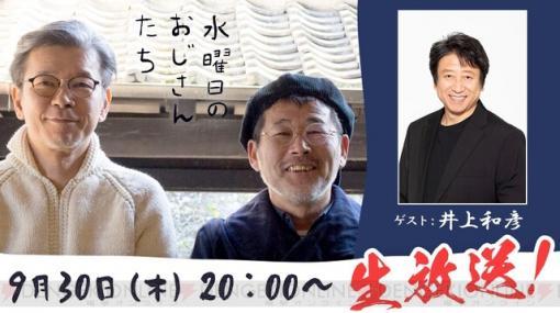 """井上和彦がゲスト出演! """"水曜日のおじさんたち""""9/30生放送"""