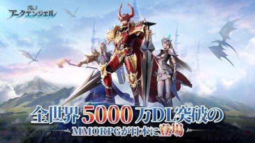 同接1万人を実現したMMORPG『MU:アークエンジェル』配信