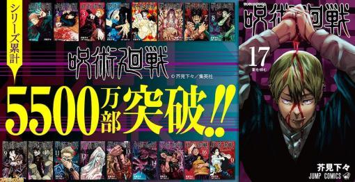 『呪術廻戦』コミックス最新17巻が10月4日に発売。シリーズ累計発行部数は5500万部を突破!
