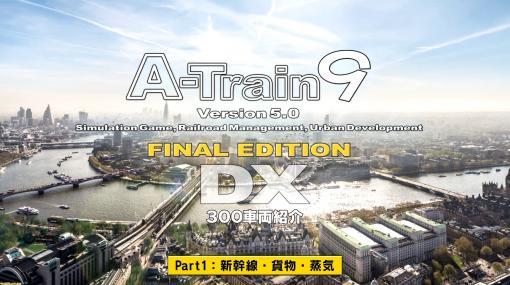 『A列車で行こう9 Version5.0 コンプリートパックDX』全300車両の紹介動画(全5回)が公開。Part1は新幹線、貨物列車、蒸気機関車