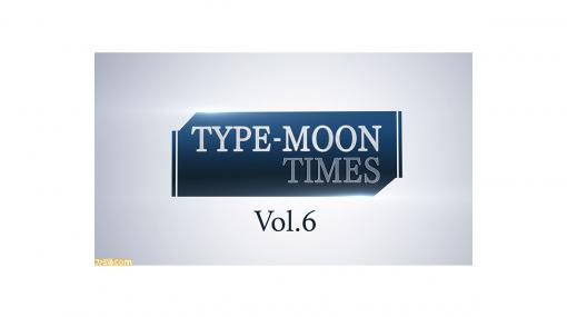 """『メルブラ タイプルミナ』の最新情報をお届けする""""TYPE-MOON TIMES Vol.6""""が9月29日19時より配信"""