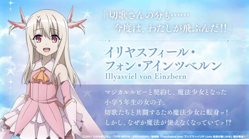 「シンフォギアXD」にて劇場版「Fate/kaleid liner プリズマ☆イリヤ Licht 名前の無い少女」とのコラボが9月30日より開催!