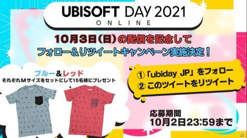 「UBISOFT DAY 2021」にて「レインボーシックス シージ」を楽しく観戦するためのHow toコーナーが実施!