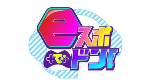 深夜番組「eスポでドン!」が,2021年10月5日から放送開始