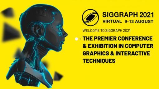 SIGGRAPH 2021よりXRとAIに関連した注目論文をピックアップ~SIGGRAPH 2021レポート - 特集